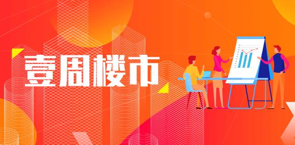 天津二手房量在价先 挂牌价连跌何时触底?开发区均价环跌2.25%市六区房源连增