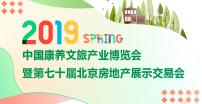 2019中国康养文旅产业博览会