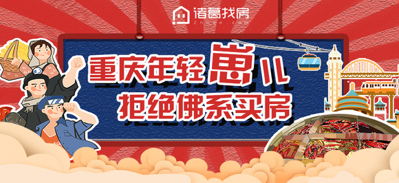 """重庆年轻""""崽儿""""拒绝佛系买房"""