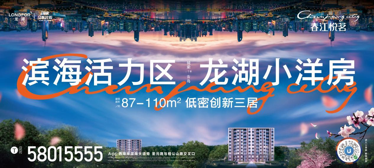 龙湖亿联·春江悦茗——滨海活力区