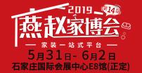 第14届燕赵家博会
