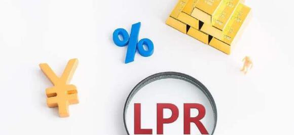 5月LPR按兵不动,你的房贷少多少?