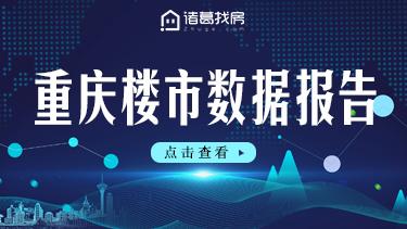 重庆周报  第22周主城成交8宗涉住土地,二手房挂牌价环比微跌0.18%