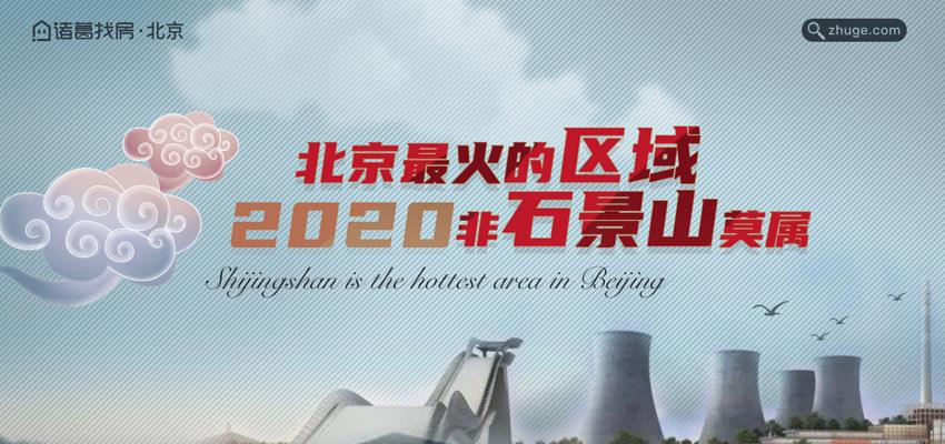 2020北京最火的区域非石景山莫属