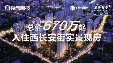 总价670万起 入驻西长安街实景现房