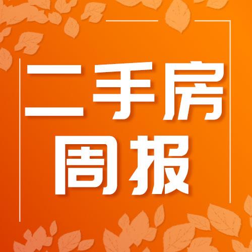 青岛第24周二手房周报:二手房市场均价22740元/㎡,环比下跌1.17%