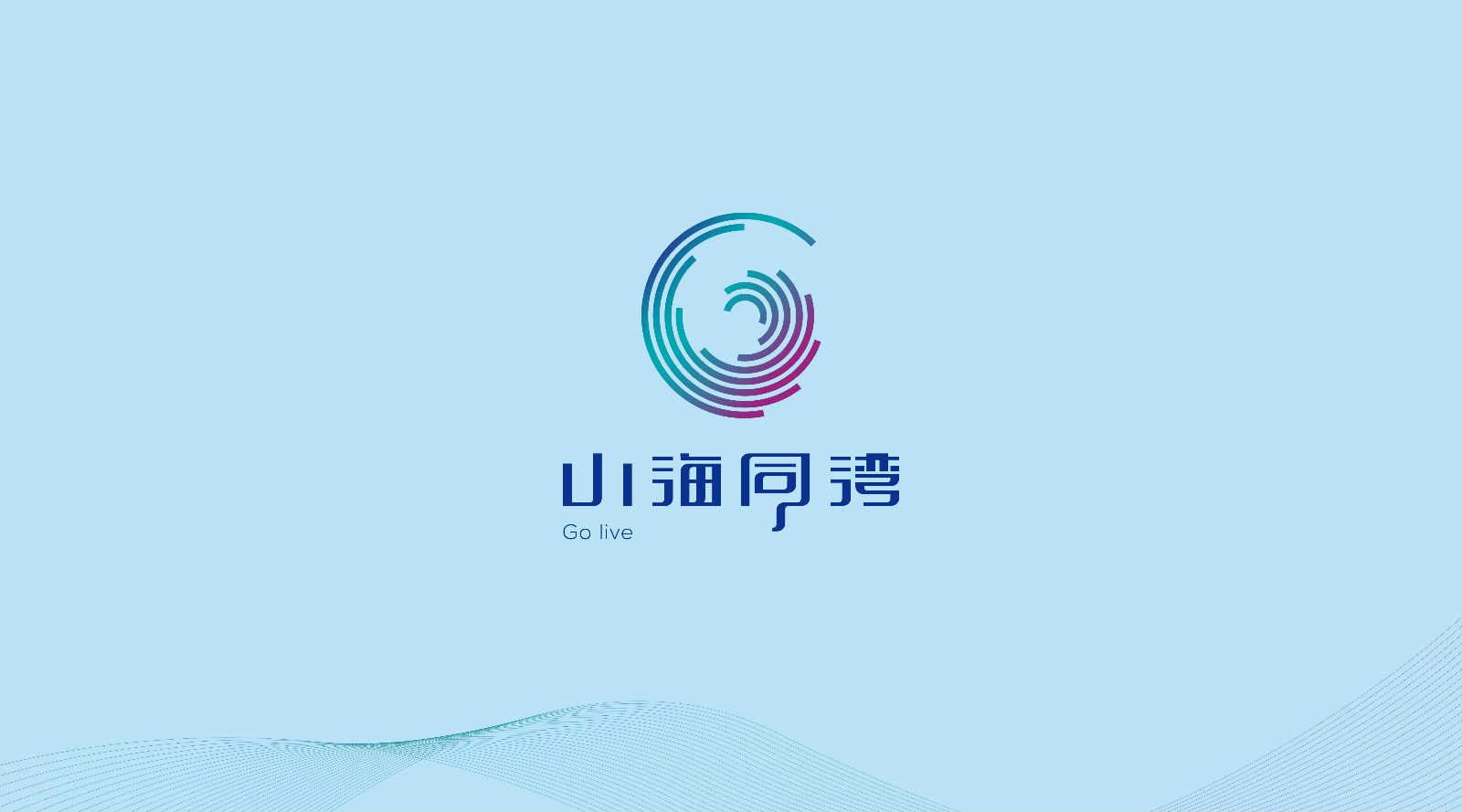 山海同湾品牌焕新 开启下一个十年