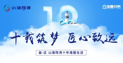 鉴·证 山海同湾十周年活动