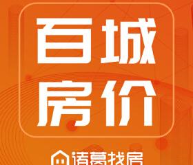 第26周百城二手住宅市场价格环比上涨0.04%,海口、三亚价格涨幅位居一二