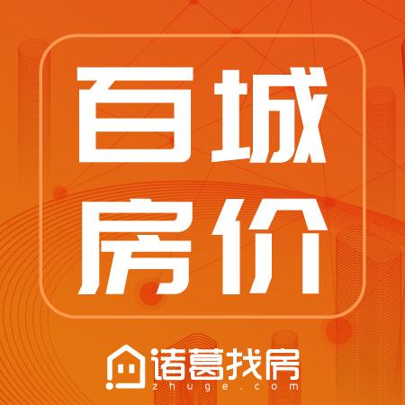 百城月报|6月百城二手住宅市场均价环比上涨0.34%,涨幅收窄0.07个百分点
