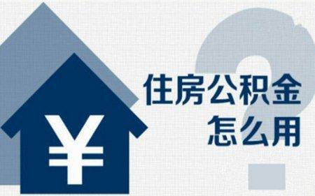 7月1日起,北京市住房公积金业务将发生哪些变化?