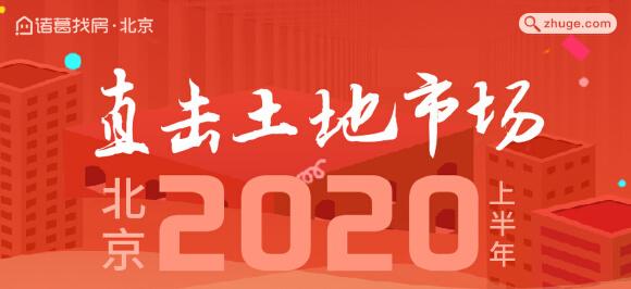 """乘风破浪的""""地地"""",2020上半年北京土地市场盘点"""