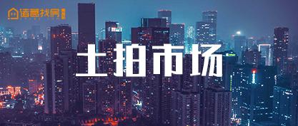 """""""盘一盘""""2019上半年青岛土拍市场"""