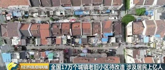 住建部:全国17万个老旧小区改造,郊区新房要危险了?