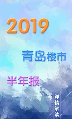 2019青岛楼市年中记