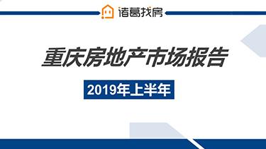 2019上半年重庆房地产市场报告