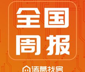 楼市成交|第30周监测城市新房二手房成交双双下滑,深圳双榜跌幅居首
