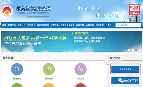 北京公积金中心:启用单位信息自助变更方式