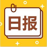 .诸葛日报:8月11日扬州商品房共成交62套,成交建筑面积为7202㎡