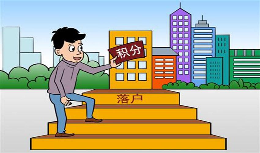 北京:年度积分落户进入审核结果告知阶段