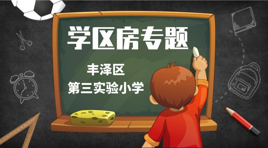 选最好,不如选最合适:丰泽第三实验小学学区房详解