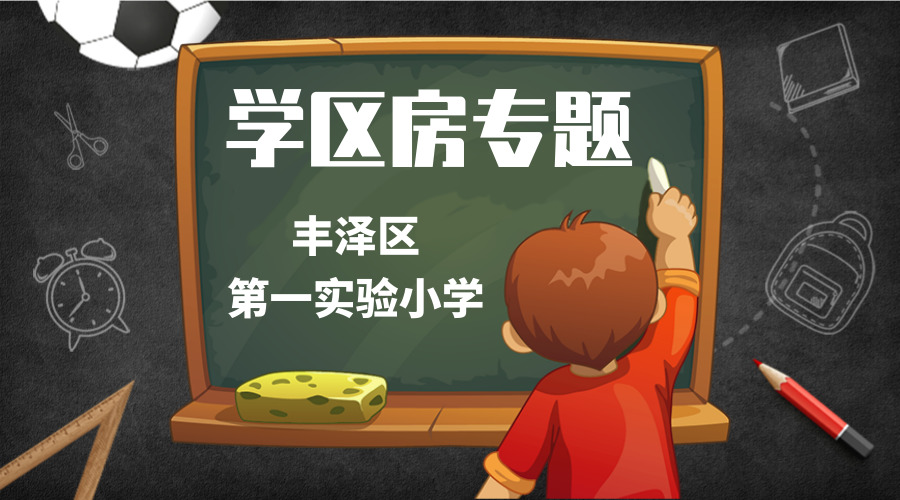 """""""丰泽区实验小学""""招生范围内学区房综合解析"""
