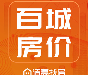 第35周百城二手住宅市场价格微涨,北京涨幅与上周持平