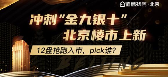 """冲刺""""金九银十"""" 北京楼市上新"""