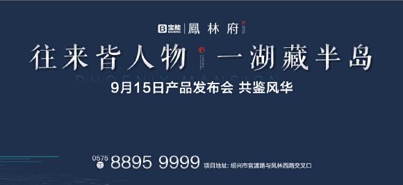 宝能凤林府9月15日产品发布会 共鉴风华