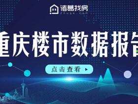 第36周百城二手住宅市场均价小幅上涨,重庆二手住宅市场价跌幅0.13%