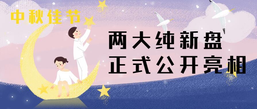 时值中秋佳节,扬州楼市热闹非凡,两大楼盘相继公开亮相!