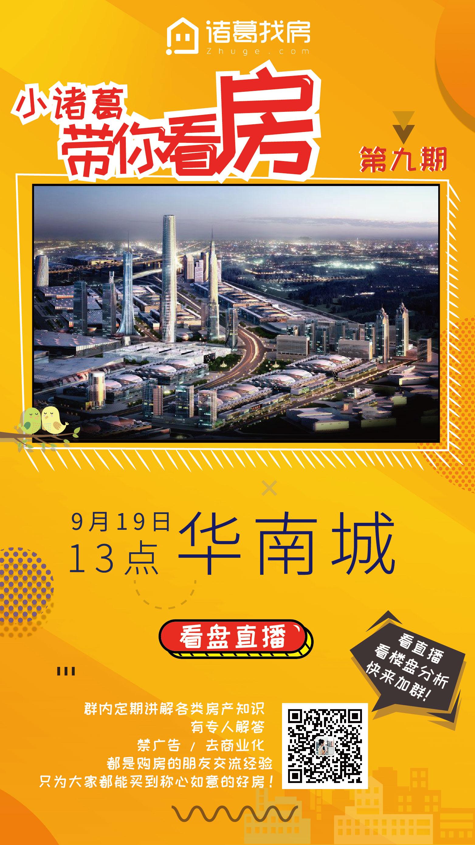 华南城111.jpg