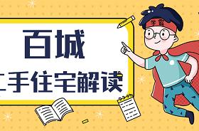 第37周百城二手住宅市场均价小幅上涨,扬州环比微涨0.54%