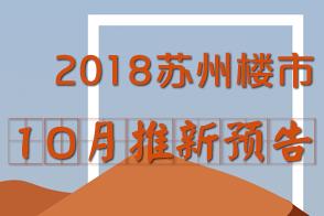 """""""金九""""13515房源集中入市, 10月预计多达30盘""""乘胜追击""""!"""