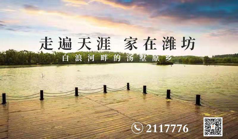 龙脊上的潍坊 |从青潍一体化看潍坊人居新未来