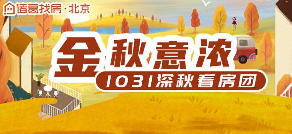 金秋意浓——诸葛找房北京站10·31金秋看房团