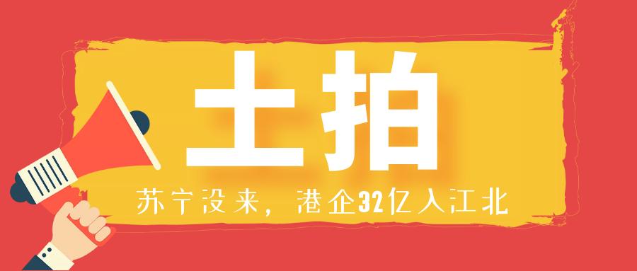苏宁没来!港企32亿入江北将建购物中心,最快或明年3月首开