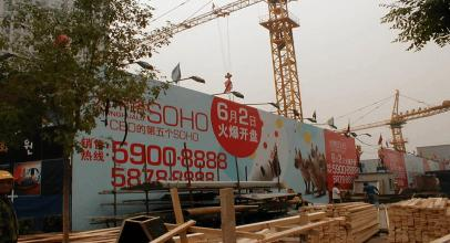 潘石屹如果清仓,SOHO中国今年还能拿地吗?