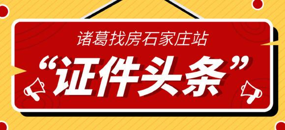 """10月石家庄15个房产项目获规划证!旭辉长安府""""十全十美""""斩获10证!"""