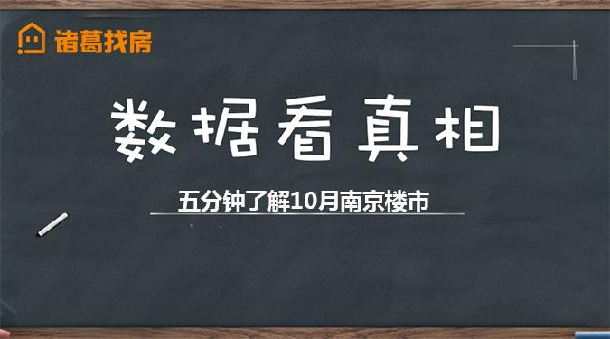 百城10月二手住宅报告公布,南京均价破3万环比涨幅领跑二线城市