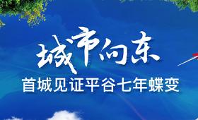 城市向东 首城见证平谷七年蝶变