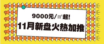 11月新盘加推覆盖全扬州,9000元/㎡起!