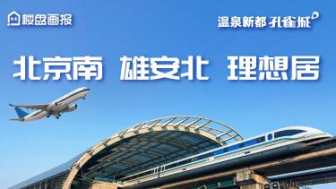 北京南 雄安北 理想居