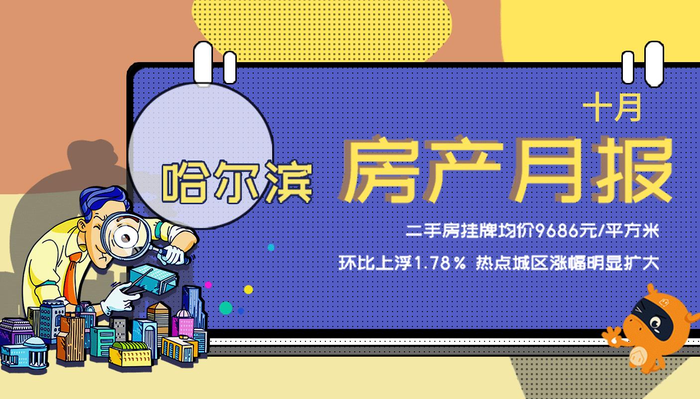 哈尔滨二手房挂牌价9686元/平!环比上浮1.78%