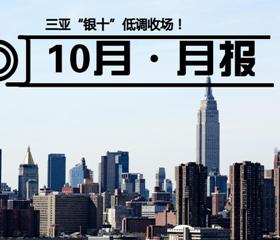 """10月三亚房产月报:""""银十""""低调收场!二手房挂牌价33138元/平方米,价格略有上涨"""