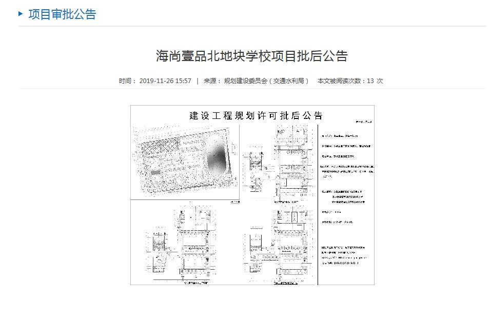 苏州工业园区规划