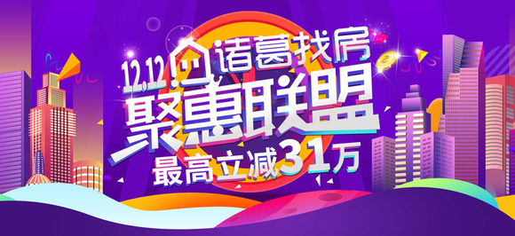 """12.12聚""""惠""""联盟 年度特价房来袭"""