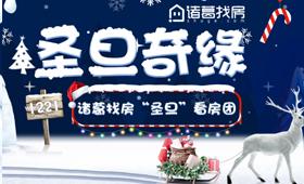 北京1221圣旦奇缘看房团