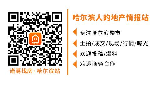 哈尔滨资讯尾部.png