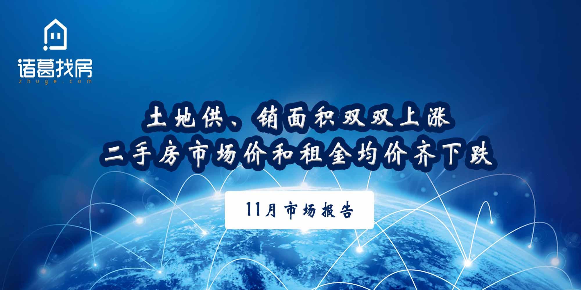 重庆月报|11月土地供、销面积双双上涨,二手房市场价和租金均价全部下跌